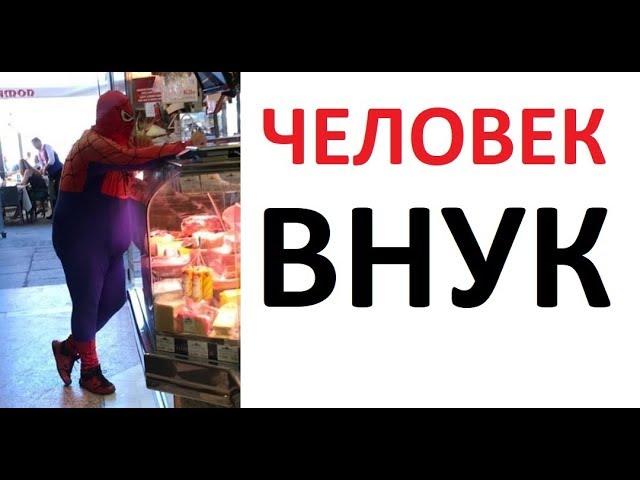 Лютые приколы. Супергерой ЧЕЛОВЕК-ВНУК