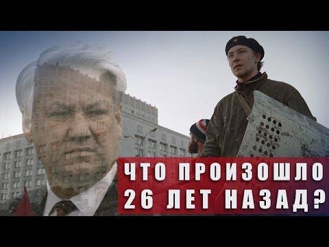 ОКТЯБРЬ 1993-ГО и ЕЛЬЦИН: фундамент нашей демократии / вестник бури