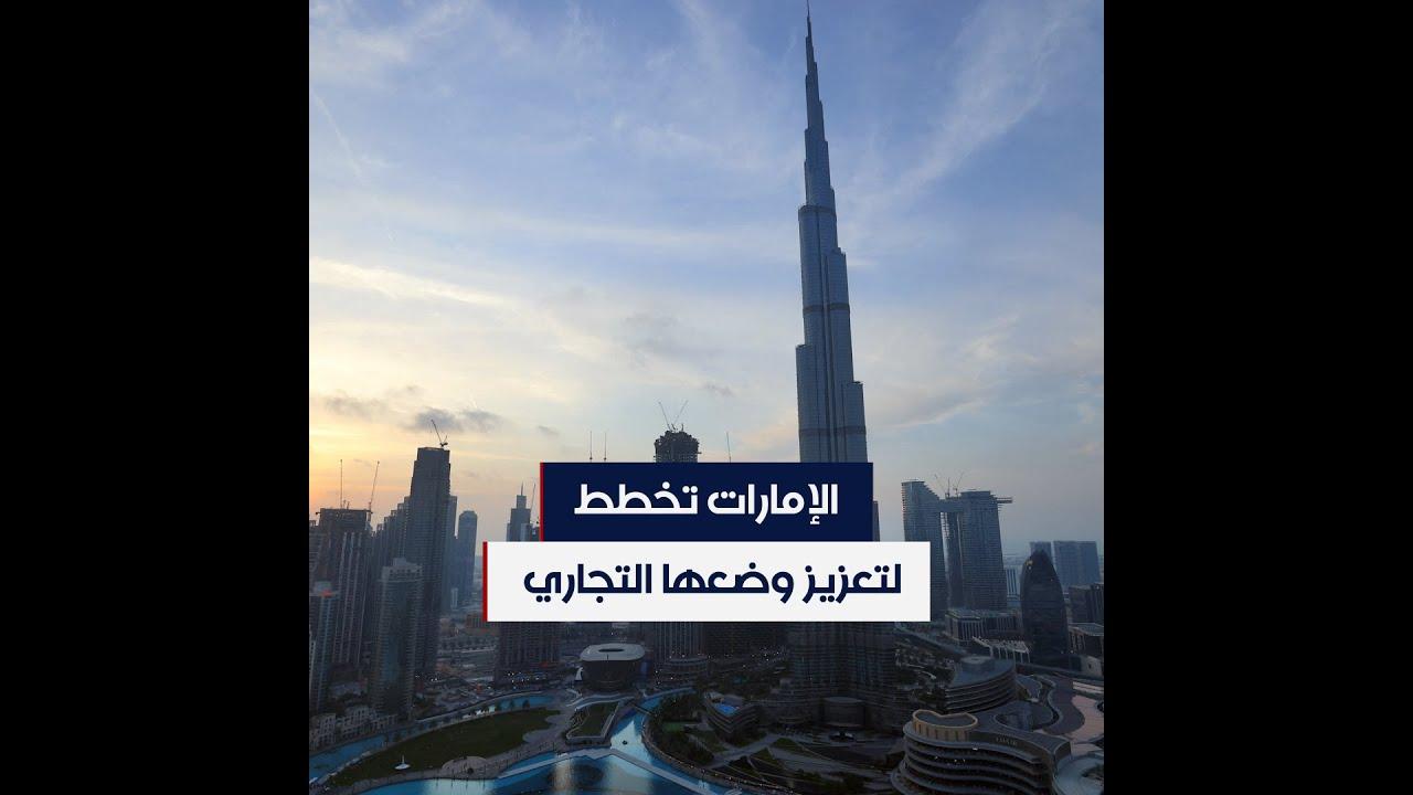 علاقات تجارية جديدة تلوح في أفق الاقتصاد الإماراتي  - 13:53-2021 / 9 / 15
