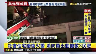 最新》社會住宅暗夜火警 消防員出動搶救3民眾