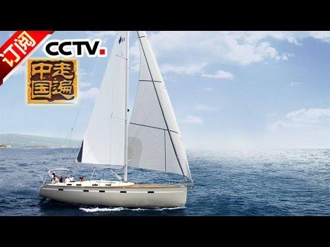 走遍中国-5集系列片《扬帆起航》(4)大港崛起 | CCTV-4