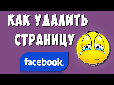 Вопрос: Как удалить учетную запись Фейсбук навсегда?