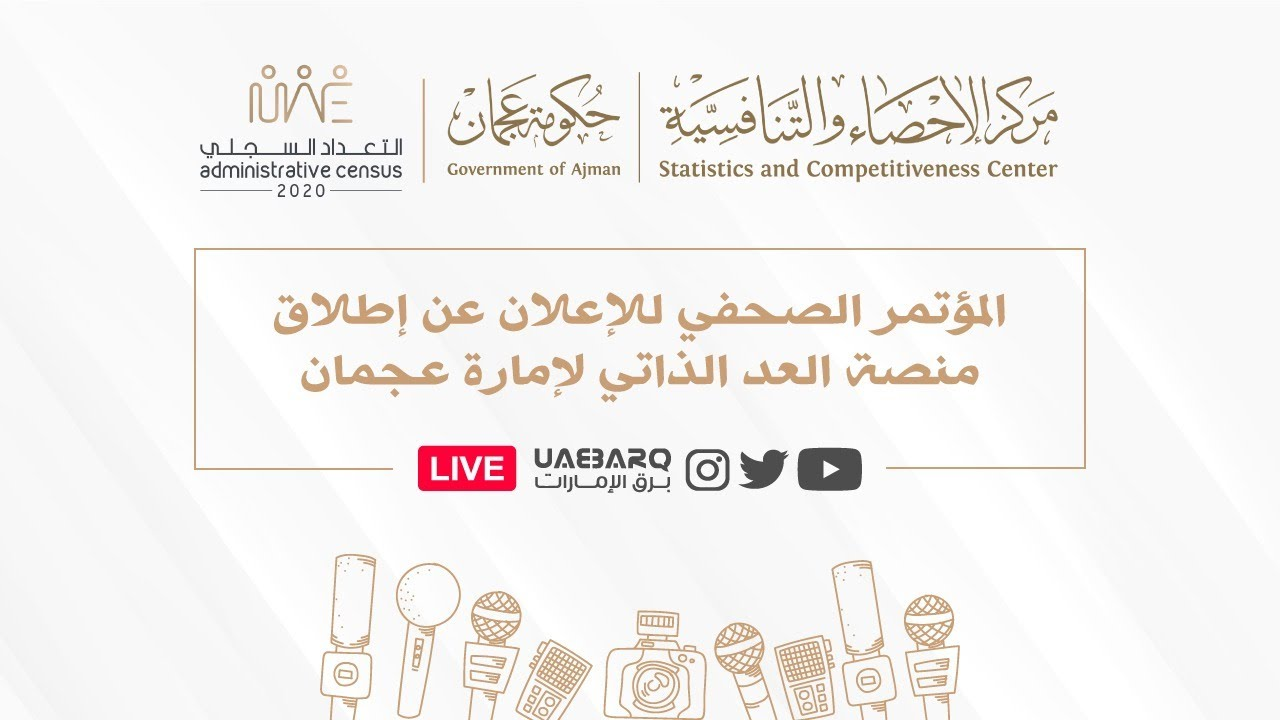 """مؤتمر صحفي للإعلان عن إطلاق """"منصة العد الذاتي"""" لإمارة عجمان"""