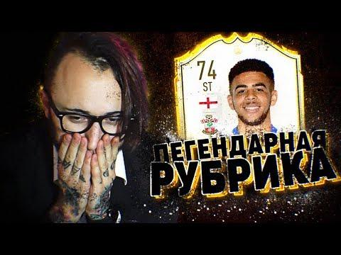 ЛЕГЕНДАРНАЯ РУБРИКА ФИФА ВОЗВРАЩАЕТСЯ !