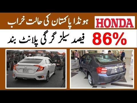 Honda Atlas Pakistan Closes Manufacturing Plant Again Huge Sales Drop