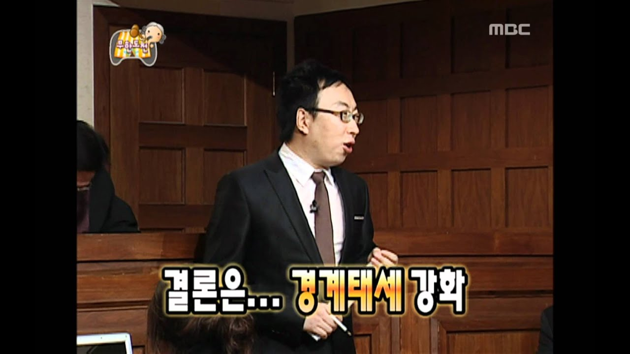 Download Infinite Challenge, Legal Battle(2), #02, 죄와 길(2) 20100227