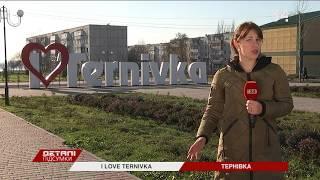 Чем гордятся и что хотят изменить жители Терновки