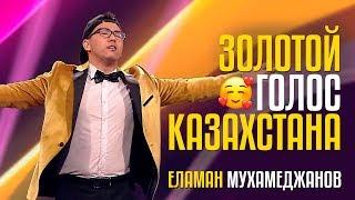 ЗОЛОТОЙ ГОЛОС КАЗАХСТАНА!!! Еламан Мухамеджанов из KZ