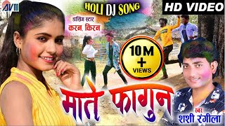 Shashi Rangila | Karan Chauhan | Kiran Chauhan | Cg Holi Song | Mate Fagun |Chhattisgarhi Video Geet