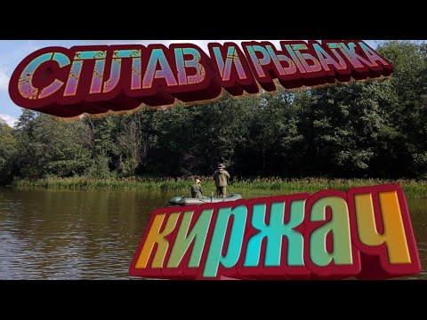 Сплав и рыбалка на реке Киржач!!!
