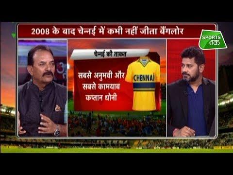 Aaj Tak Show: Madan Lal ने कहा चेन्नई से आगे निकलना होगा मुश्किल | Sports Tak