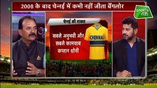 Aaj Tak Show: Madan Lal ने कहा चेन्नई से आगे निकलना होगा मुश्किल   Sports Tak