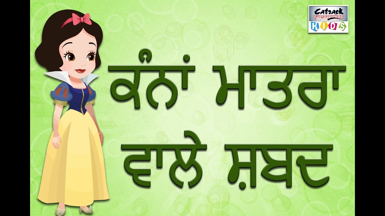 Kanna Matra (Words) | Learn Punjabi Grammar Vowels For Beginners | Punjabi  Gurmukhi | Catrack Kids