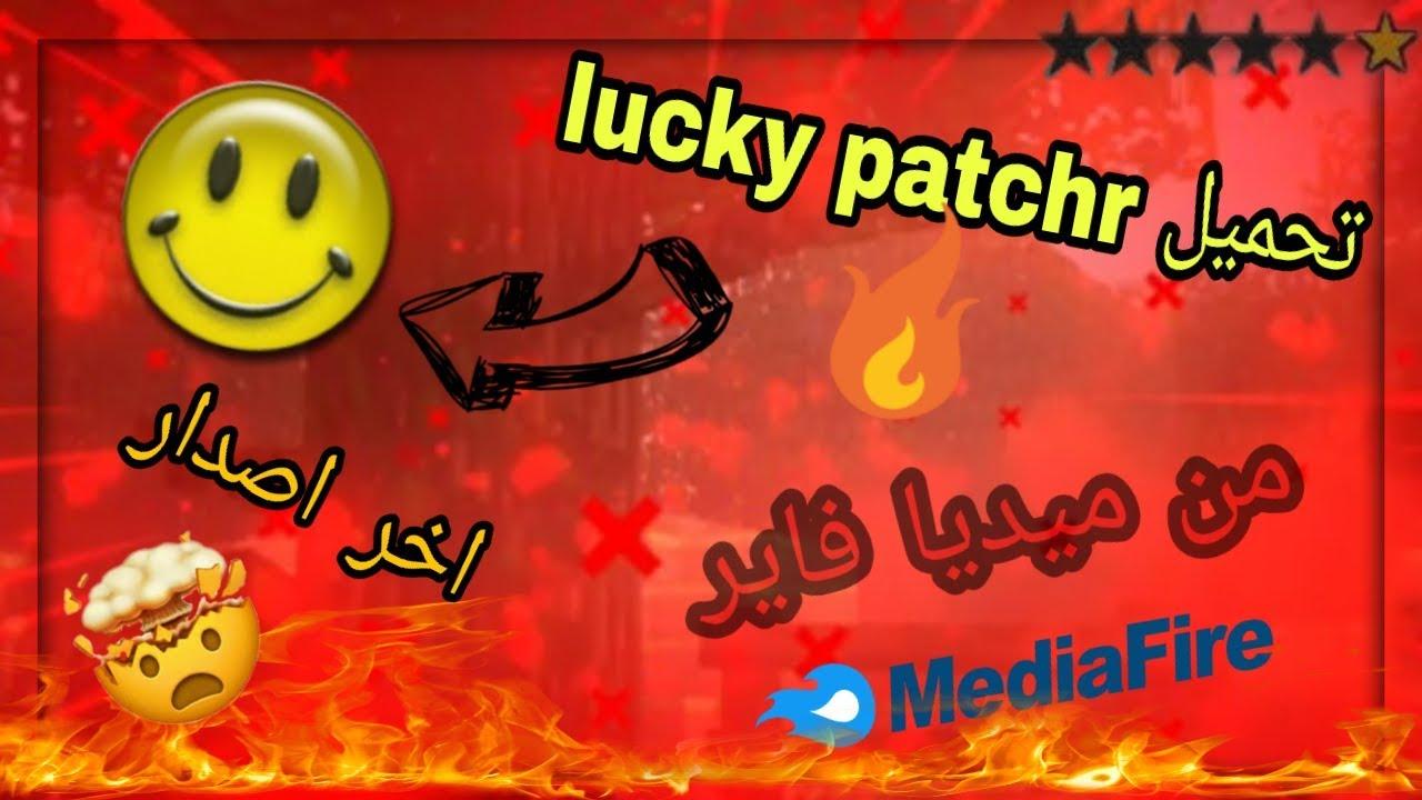 Photo of تحميل تطبيق : lucky patcher _ النسخة كامله لتهكير الالعاب والبرامج | Ahmed Tech – تحميل