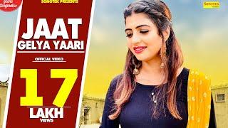 New Haryanvi Song : Jaat Gelya Yaari || Sonika Singh, Amit Chaudhary || Renuka Panwar #Sonotek