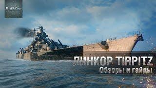 Мнение про линкор Тирпиц World of Warships