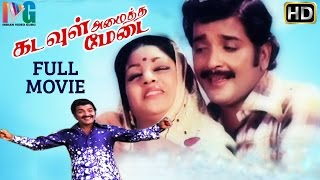 Kadavul Amaitha Medai Tamil Full Movie | Sivakumar | Sumithra | Ilayaraja | Indian Video Guru