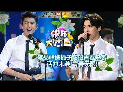 《快乐大本营》20150704期: 李易峰携栀子花班青春来袭 Happy Camp: Li Yifeng With Forever Young Crews【湖南卫视官方版1080P】