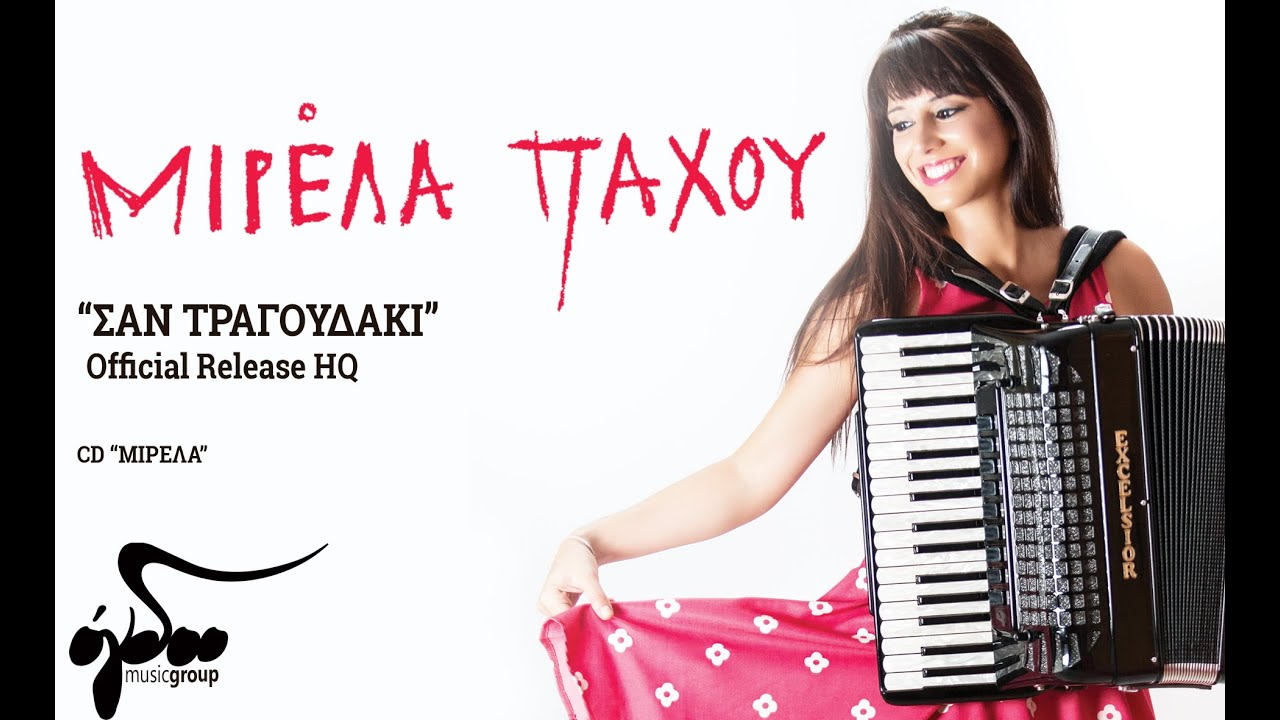 Μιρέλα Πάχου & Μ. Πασχαλίδης – Σαν τραγουδάκι   Mirela Pachou – San tragoudaki (Official Release HQ)