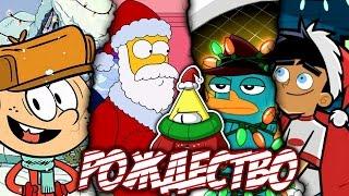 Топ-10 Лучших Рождественских Серий Мультиков!