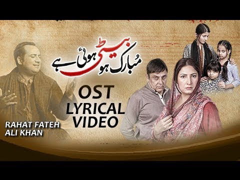 The Official OST Of Mubarak Ho Beti Hui Hai | Title Song By Rahat Fateh Ali Khan | With Lyrics