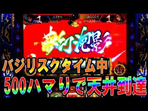 19/02/15【第二部】「80%継続おそるべし!!バジリスクタイム中天井到達」