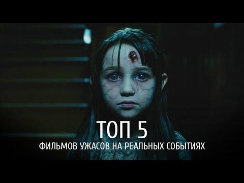 5 фильмов ужасов, основанных на реальных событиях