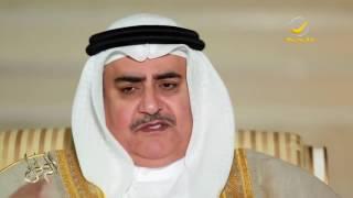 الشيخ خالد بن أحمد آل خليفة: سعود الفيصل كان مخضرمًا في التعامل مع إيران