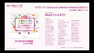 ラブライブ!Solo Live! collection Memorial BOX Ⅲ 【試聴】