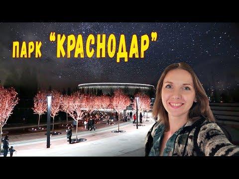 """Новый парк """"Краснодар"""" вечером"""