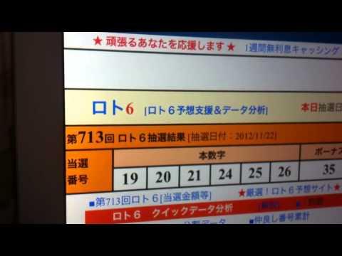 Japanese Loto 19.20,21 24 25 26 WTF 8winners