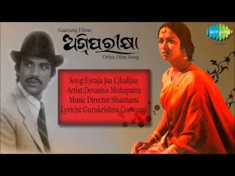 Eyraja Jaa Cjhalijaa | Agni Parikshya | Oriya Film Song | Devashis Mohapatra