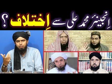 Engineer Muhammad Ali Mirza say IKHTELAF kernay walay Ahl-e-Hadith ULMA ko Dawat-e-ISLAH ???