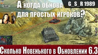 WoT Blitz - Обновление 6.3 .Новые фишки ради доната - World of Tanks Blitz (WoTB)