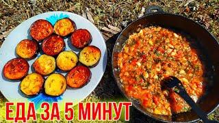 Вкусные и сочные баклажаны на костре / рецепт / готовим на природе asmr