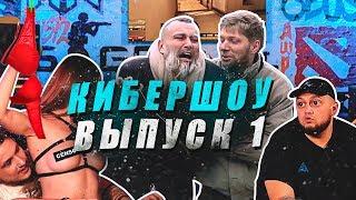 Cyber SHOW - Выпуск 1 (Kyivstoner)