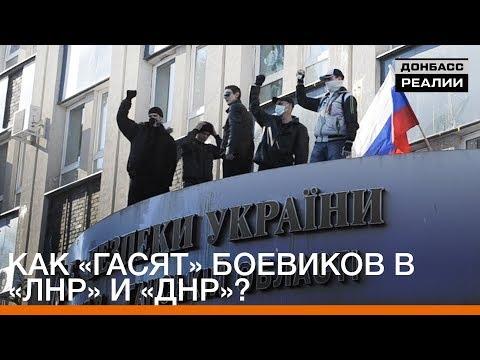 Как «гасят» боевиков в «ЛНР» и «ДНР»? | «Донбасc.Реалии»
