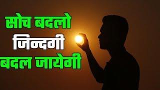 सोच बदलो जिन्दगी बदल जायेगी :  Change your thinking, life will change: Hindi