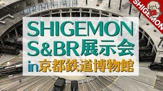 【告知】オフ会みたいな展示会 in 京都鉄道博物館 / Nゲージ 鉄道模型【SHIGEMON】