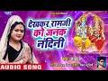 #Anu Dubey (राम भजन 2018) - Dekhkar Ramji Ko Janak Nandani - Bhajan Ganga - Hindi Bhajan