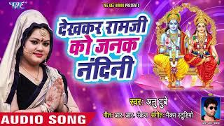Anu Dubey   2018 Dekhkar Ramji Ko Janak Nandani - Bhajan Ganga - Hindi Bhajan.mp3
