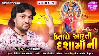 Utaro Aarti Dashamaani Rohit Thakor Dashamani Aarti Superhit Dashamani Aarti