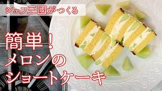 メロンのショートケーキ オテル・ドゥ・ミクニさんのレシピ書き起こし