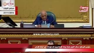 بالفيديو.. رئيس البرلمان: ستار الليل ملجأ جبناء الإرهابيين لاستهداف خير أجناد الأرض