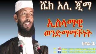 Islamawi Wendmamachnet | Brotherhood in Islam  ~ Sheikh Ali Jimma