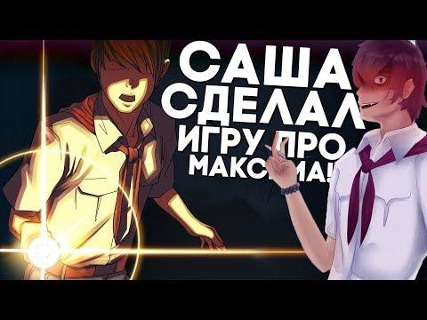 Сашка сделал игру про Максима! ???? Русский Хоррор на Unity ???? Happy Wolf будет рыдать