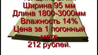 2014год вагонка абаши купить  в Ижевске 20 сек(, 2014-02-04T07:21:22.000Z)