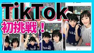 ちゃおチャンネルもTikTokやってみたよ!! TikTokというのは、音楽に合...