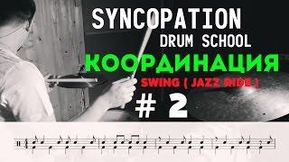 Уроки игры на барабанах Syncopation Drum School - Координация урок №2 Swing ( Jazz Ride )