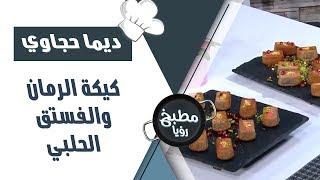 كيكة الرمان والفستق الحلبي - ديما حجاوي